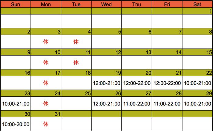 12月の営業スケジュール